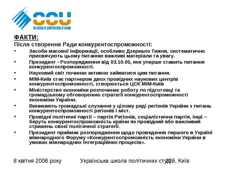 ФАКТИ: Після створення Ради конкурентоспроможності: Засоби масової інформації...