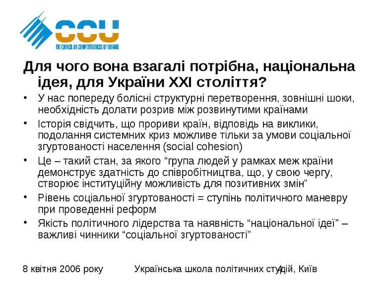 Для чого вона взагалі потрібна, національна ідея, для України ХХІ століття? У...