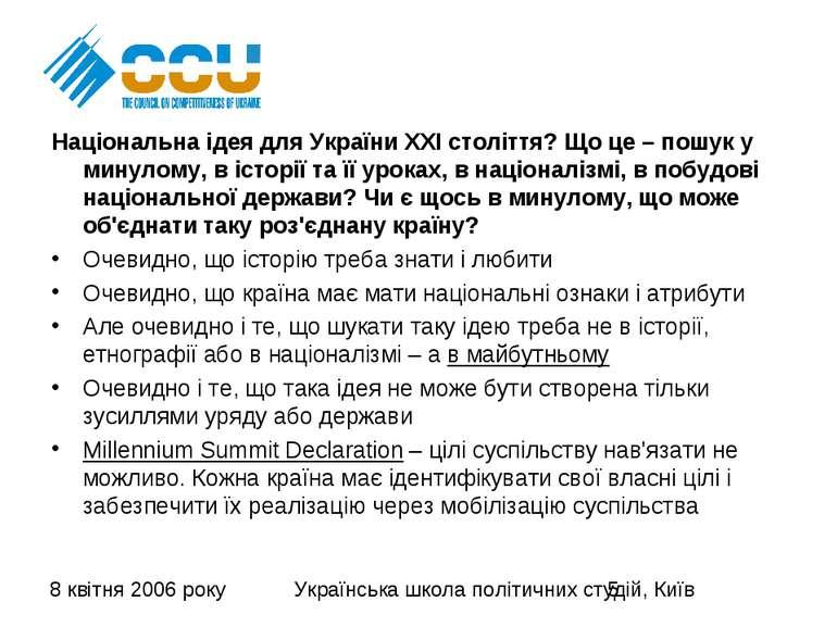 Національна ідея для України ХХІ століття? Що це – пошук у минулому, в історі...