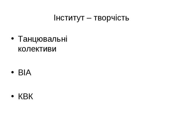 Інститут – творчість Танцювальні колективи ВІА КВК