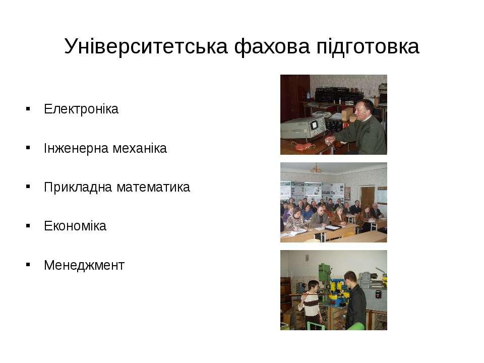 Університетська фахова підготовка Електроніка Інженерна механіка Прикладна ма...