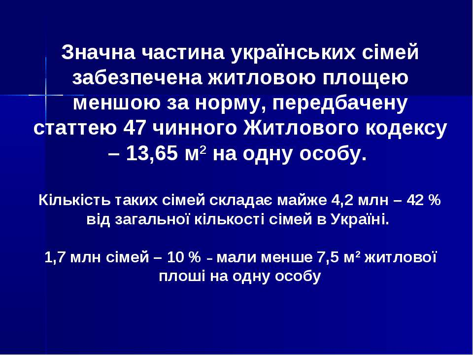 Значна частина українських сімей забезпечена житловою площею меншою за норму,...