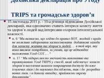 Дохійська декларація про Угоду TRIPS та громадське здоров'я 15 листопада 2011...