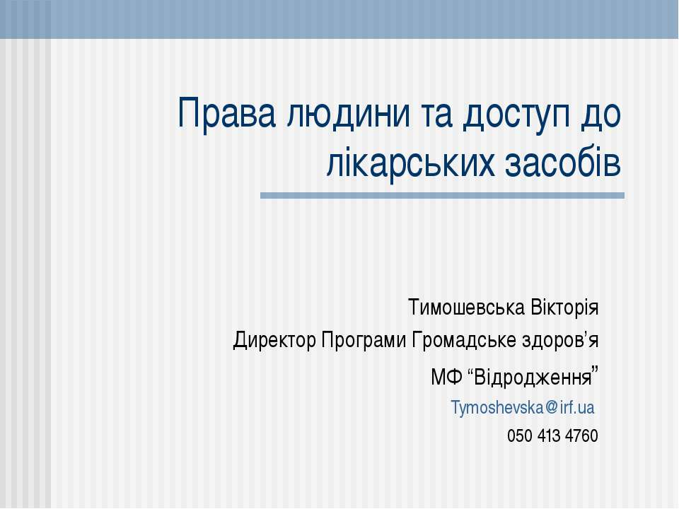 Права людини та доступ до лікарських засобів Тимошевська Вікторія Директор Пр...