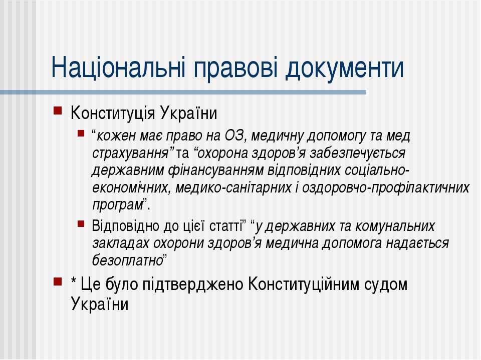 """Національні правові документи Конституція України """"кожен має право на ОЗ, мед..."""
