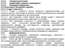 Новий нормативний документ з розрахунку залізобетонних конструкцій 2.3 Основн...