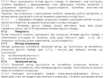 Новий нормативний документ з розрахунку залізобетонних конструкцій Розрахунок...