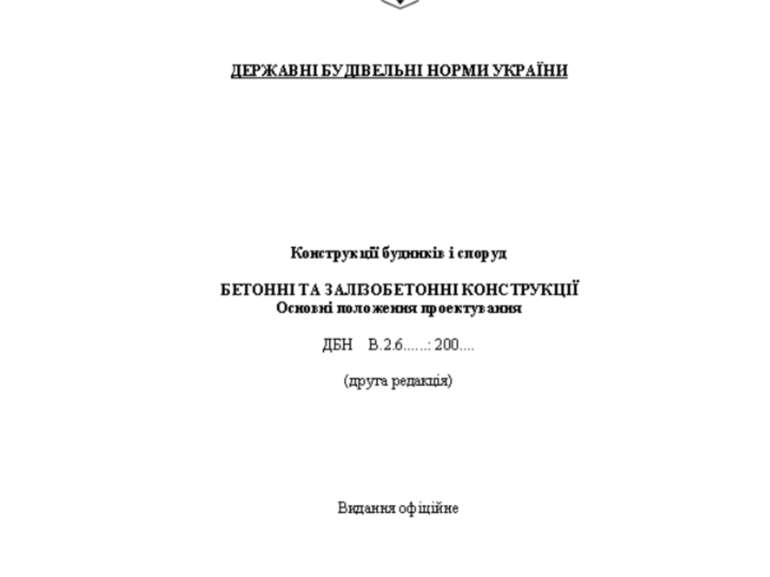 Новий нормативний документ з розрахунку залізобетонних конструкцій