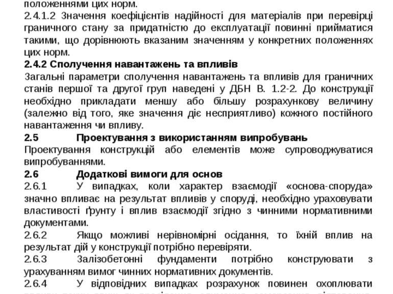 Новий нормативний документ з розрахунку залізобетонних конструкцій Величина к...