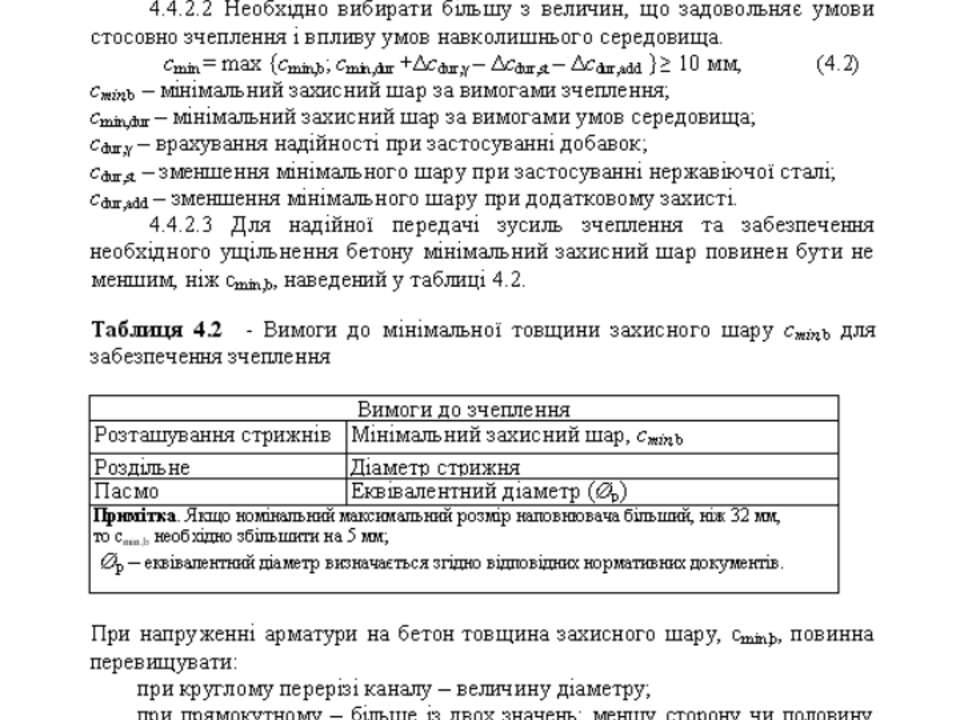 Новий нормативний документ з розрахунку залізобетонних конструкцій Довговічні...