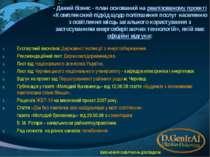 - Даний бізнес - план оснований на реалізованому проекті «Комплексний підхід ...