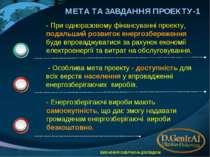 МЕТА ТА ЗАВДАННЯ ПРОЕКТУ-1 - При одноразовому фінансуванні проекту, подальший...