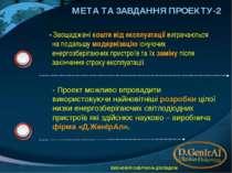 МЕТА ТА ЗАВДАННЯ ПРОЕКТУ-2 - Заощаджені кошти від експлуатації витрачаються н...