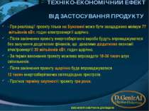 ТЕХНІКО-ЕКОНОМІЧНИЙ ЕФЕКТ ВІД ЗАСТОСУВАННЯ ПРОДУКТУ - При реалізації проекту ...
