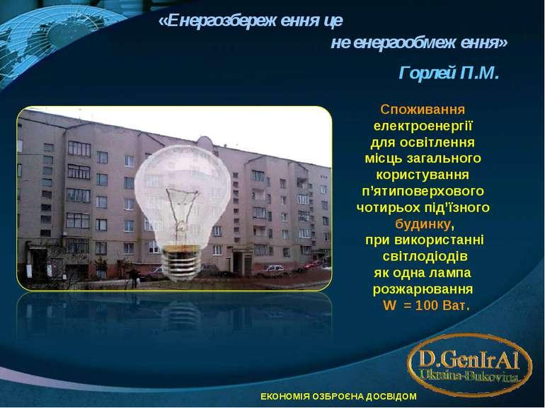 «Енергозбереження це не енергообмеження» Горлей П.М. Споживання електроенергі...