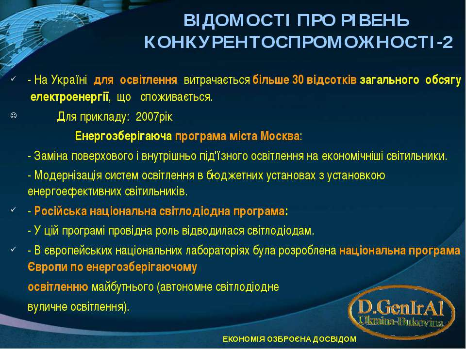 - На Україні для освітлення витрачається більше 30 відсотків загального обсяг...