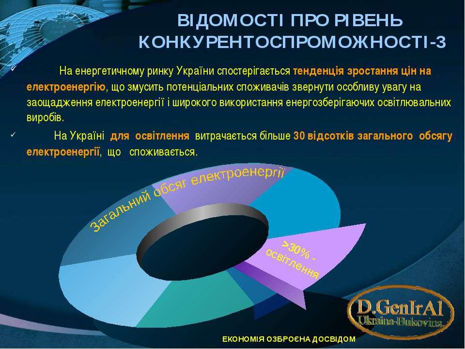 На енергетичному ринку України спостерігається тенденція зростання цін на еле...