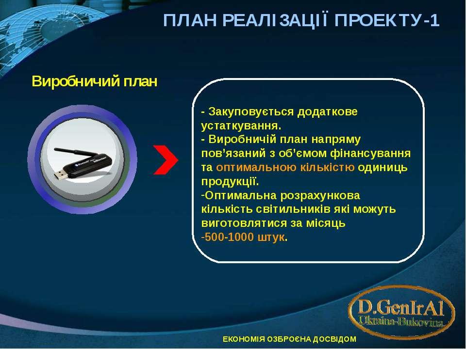 ПЛАН РЕАЛІЗАЦІЇ ПРОЕКТУ-1 Виробничий план - Закуповується додаткове устаткува...