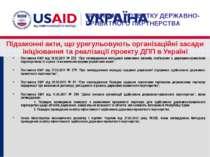 """Постанова КМУ від 16.02.2011 № 232 """"Про затвердження методики виявлення ризик..."""