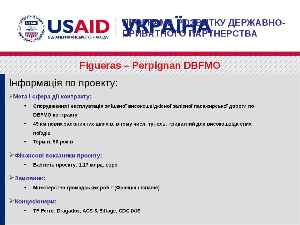 Інформація по проекту: Мета і сфера дії контракту: Спорудження і експлуатація...
