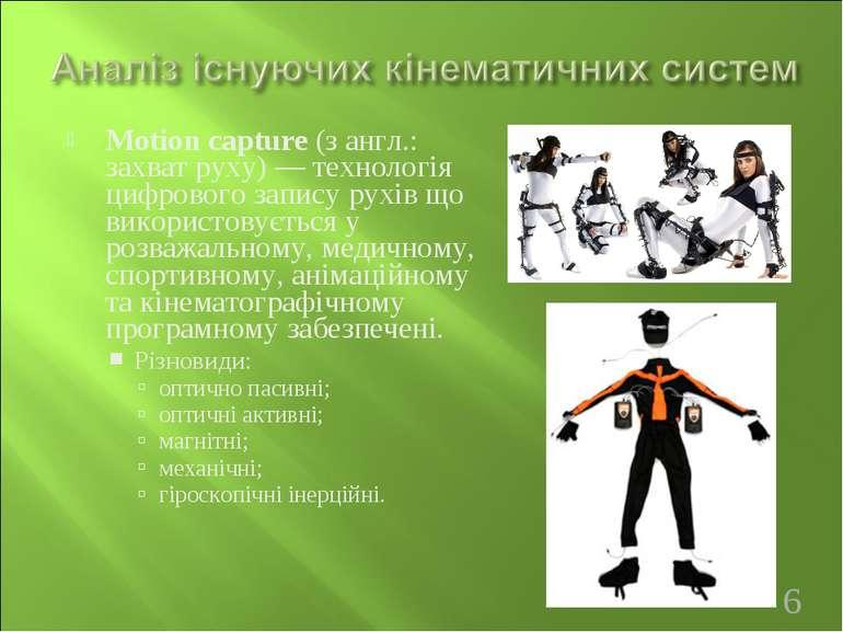 Motion capture (з англ.: захват руху)— технологія цифрового запису рухів що ...