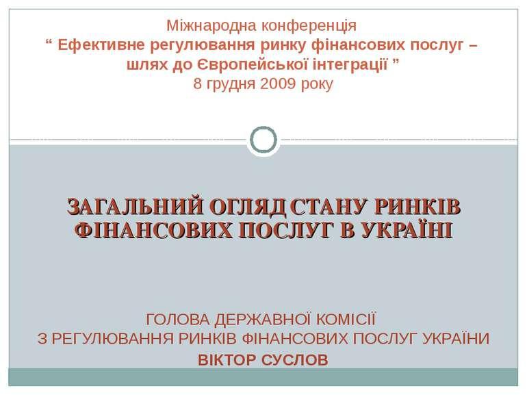 ЗАГАЛЬНИЙ ОГЛЯД СТАНУ РИНКІВ ФІНАНСОВИХ ПОСЛУГ В УКРАЇНІ ГОЛОВА ДЕРЖАВНОЇ КОМ...