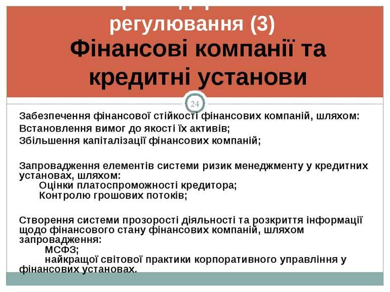 Напрями державного регулювання (3) Фінансові компанії та кредитні установи За...