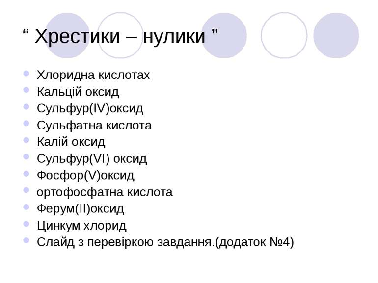 """ Хрестики – нулики "" Хлоридна кислотах Кальцій оксид Сульфур(IV)оксид Сульфа..."