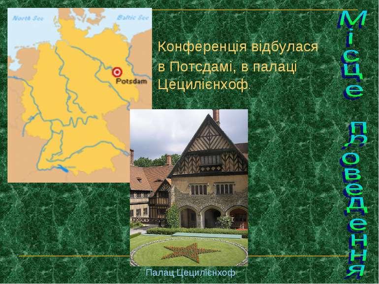 Конференція відбулася в Потсдамі, в палаці Цецилієнхоф. Палац Цецилієнхоф