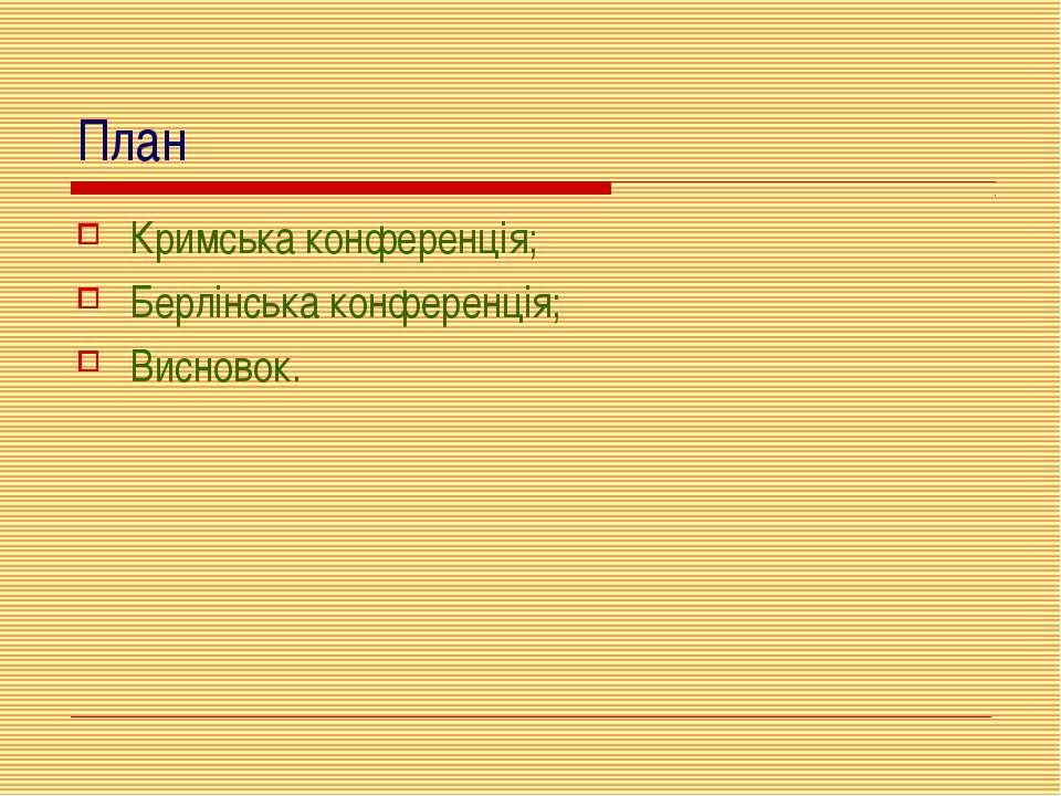 План Кримська конференція; Берлінська конференція; Висновок.