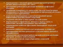 впровадження у виховний процес Базової програми розвитку дитини дошкільного в...