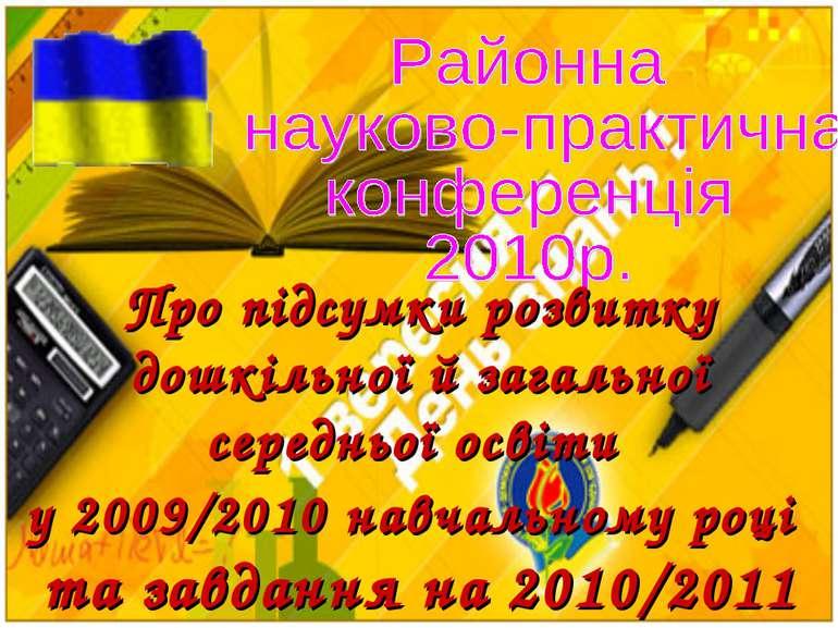 Про підсумки розвитку дошкільної й загальної середньої освіти у 2009/2010 нав...