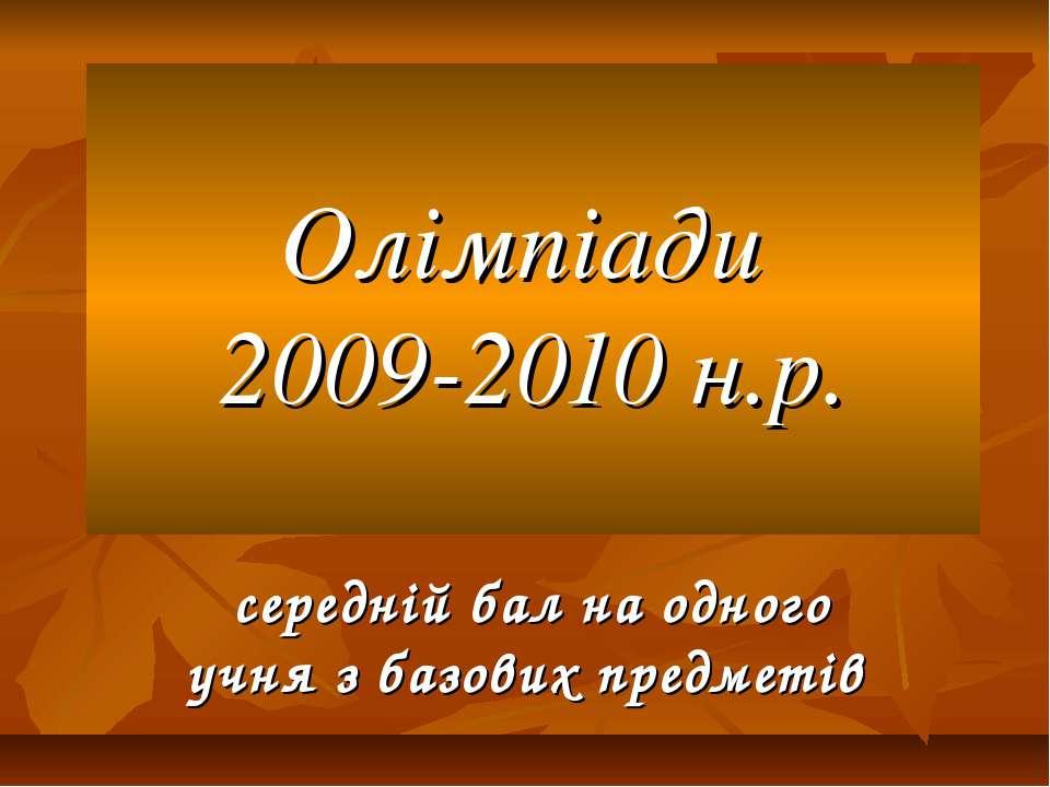 Олімпіади 2009-2010 н.р. середній бал на одного учня з базових предметів