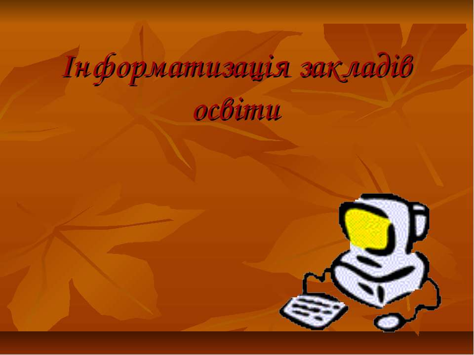 Інформатизація закладів освіти