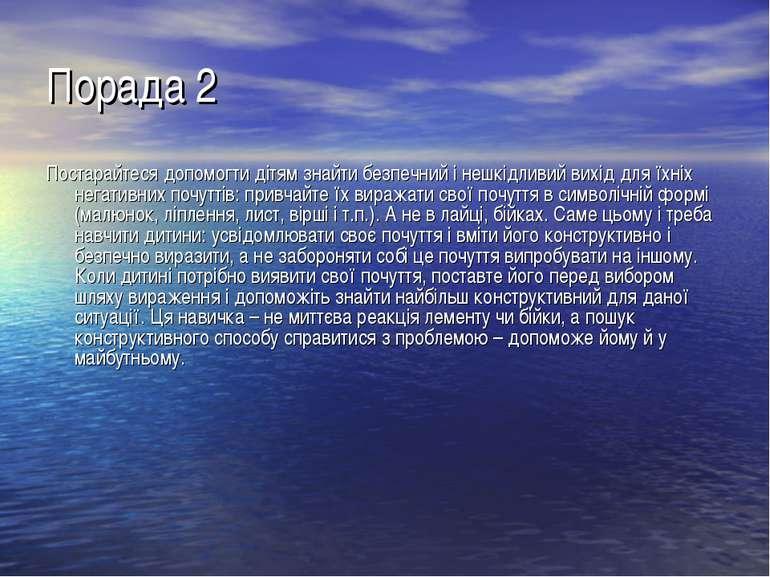 Порада 2 Постарайтеся допомогти дітям знайти безпечний і нешкідливий вихід дл...