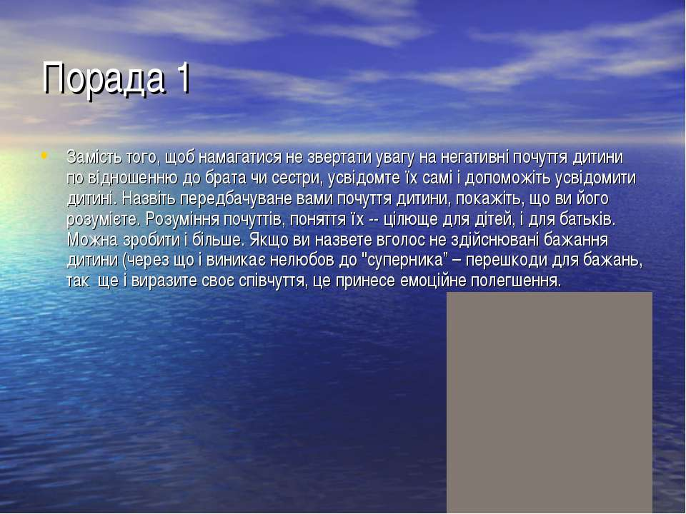 Порада 1 Замість того, щоб намагатися не звертати увагу на негативні почуття ...