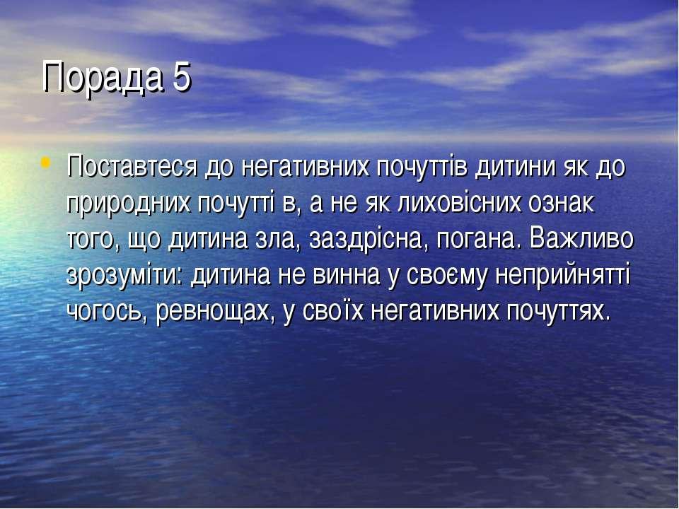 Порада 5 Поставтеся до негативних почуттів дитини як до природних почутті в, ...
