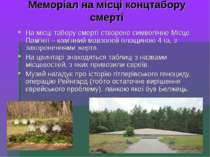 Меморіал на місці концтабору смерті На місці табору смерті створено символічн...