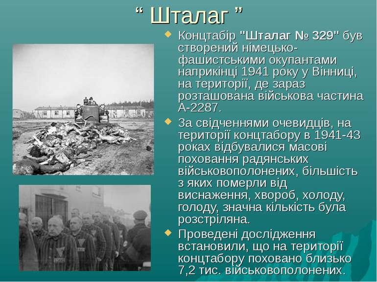 """"""" Шталаг """" Концтабір """"Шталаг № 329"""" був створений німецько-фашистськими окупа..."""