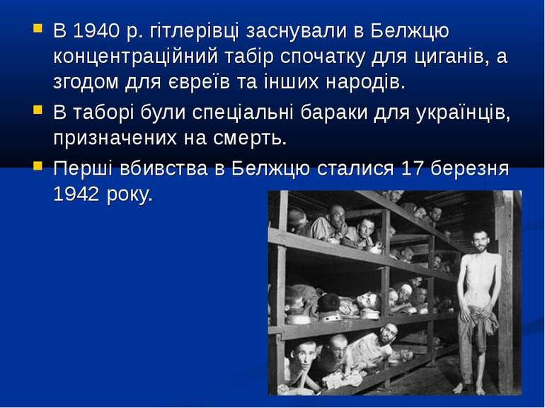 В 1940 р. гітлерівці заснували в Белжцю концентраційний табір спочатку для ци...