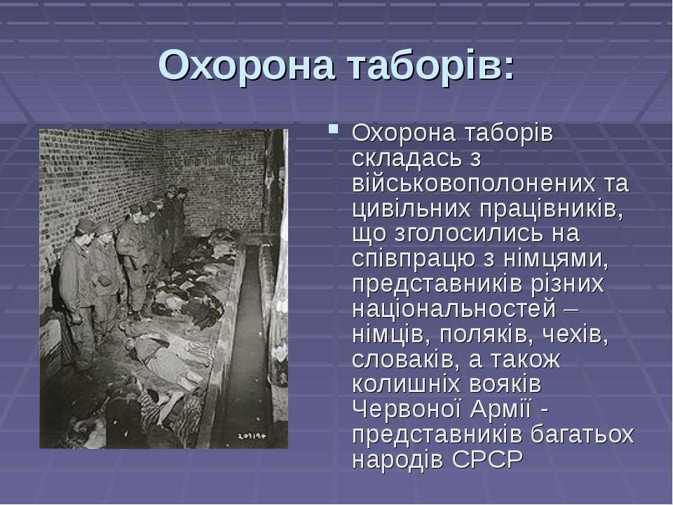 Охорона таборів: Охорона таборів складась з військовополонених та цивільних п...