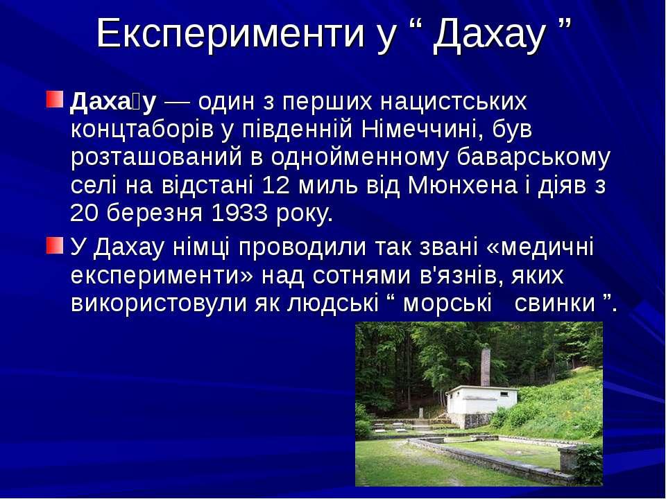 """Експерименти у """" Дахау """" Даха у— один з перших нацистських концтаборів у пів..."""