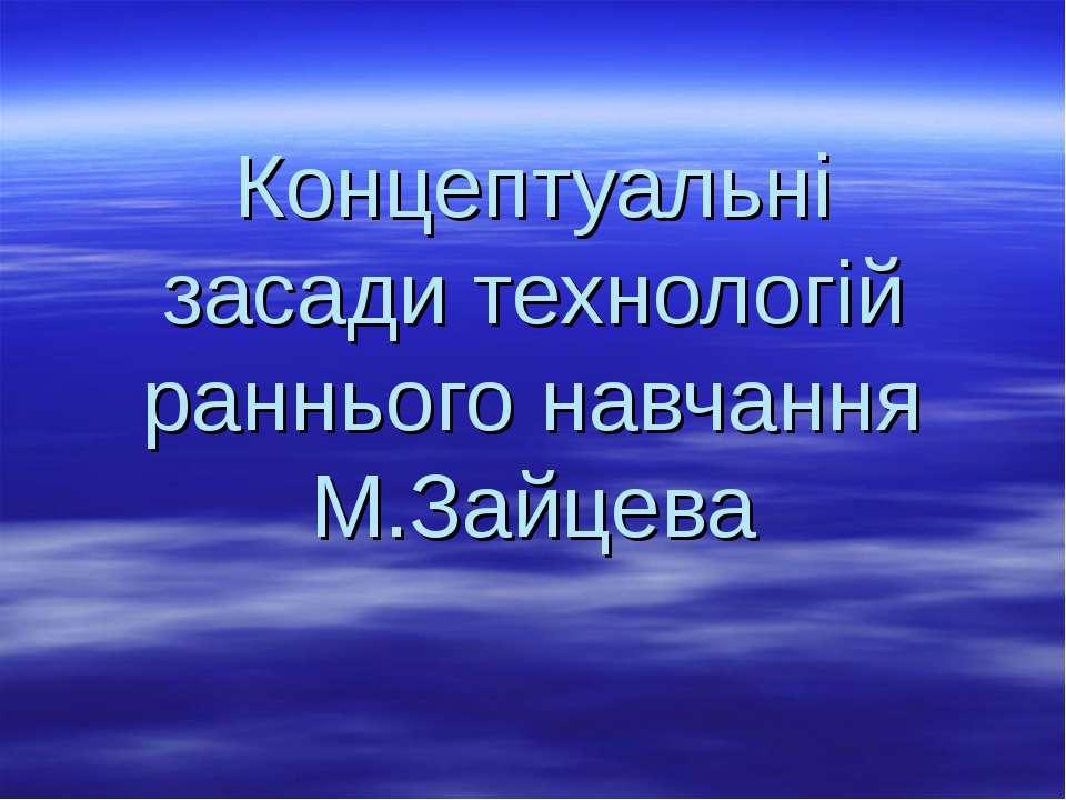 Концептуальні засади технологій раннього навчання М.Зайцева