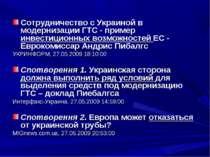 Сотрудничество с Украиной в модернизации ГТС - пример инвестиционных возможно...