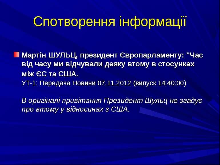 """Спотворення інформації Мартін ШУЛЬЦ, президент Європарламенту: """"Час від часу ..."""