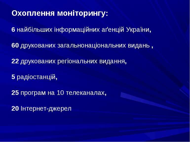 Охоплення моніторингу: 6 найбільших інформаційних аґенцій України, 60 друкова...