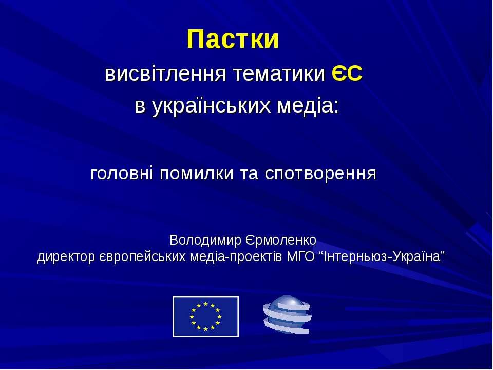 """Володимир Єрмоленко директор європейських медіа-проектів МГО """"Інтерньюз-Украї..."""