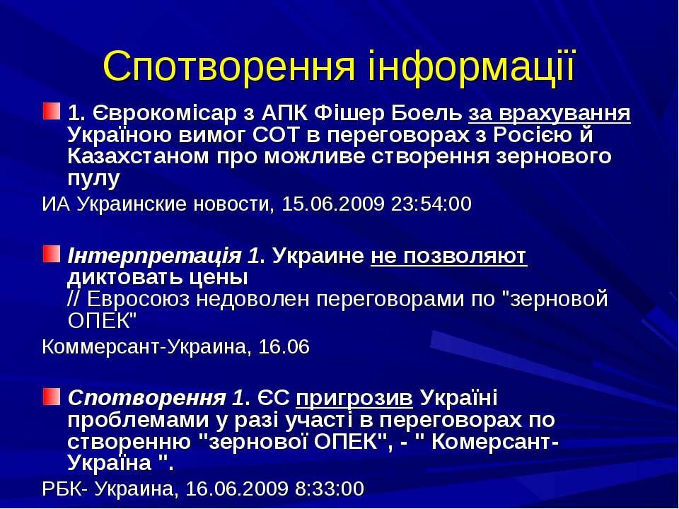 Спотворення інформації 1. Єврокомісар з АПК Фішер Боель за врахування Україно...
