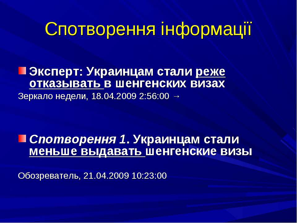 Спотворення інформації Эксперт: Украинцам стали реже отказывать в шенгенских ...
