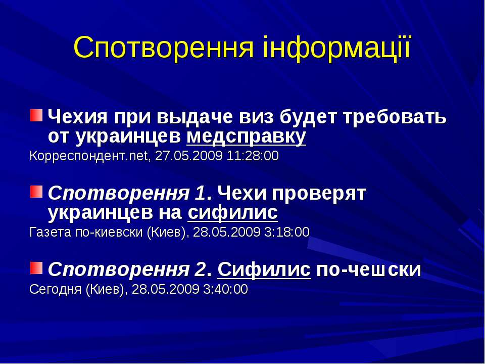 Спотворення інформації Чехия при выдаче виз будет требовать от украинцев медс...